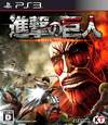 Attack on Titan for PlayStation 3
