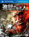Attack on Titan for PS Vita