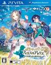 Atelier Firis: The Alchemist and the Mysterious Journey for PS Vita