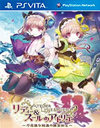 Atelier Lydie & Suelle: Alchemists of the Mysterious Painting for PS Vita