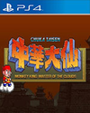 Monkey King: Master of the Clouds for PlayStation 4