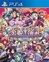 Koihime Enbu RyoRaiRai for PlayStation 4