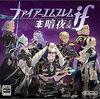 Fire Emblem Fates: Special Edition for Nintendo 3DS
