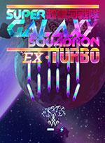 Super Galaxy Squadron EX Turbo for PC