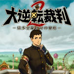 Great Ace Attorney 2