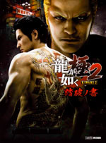Yakuza Kiwami 2 for PC